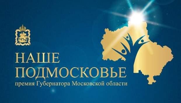 Предварительный список лауреатов премии «Наше Подмосковье» подготовили в регионе