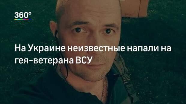 На Украине неизвестные напали на гея-ветерана ВСУ