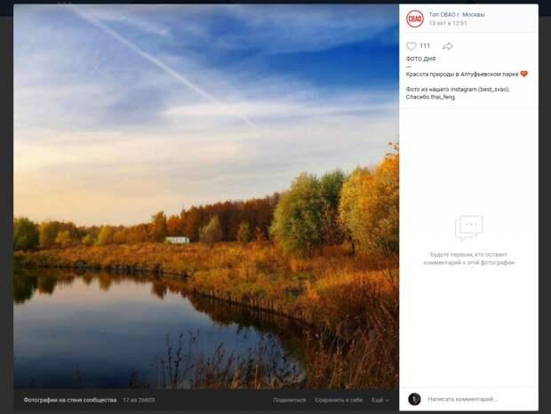 Фото дня: фотолюбитель поделился красками осени в Алтуфьевском парке