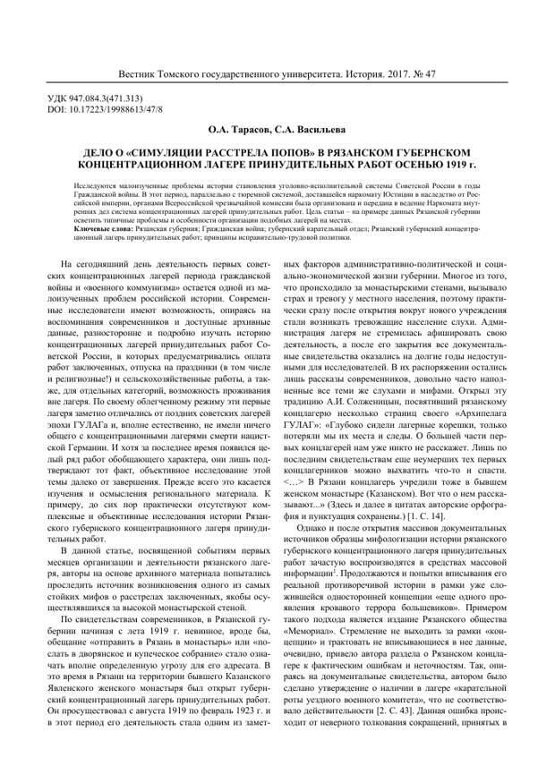 ДЕЛО О «СИМУЛЯЦИИ РАССТРЕЛА ПОПОВ» В РЯЗАНСКОМ ГУБЕРНСКОМ КОНЦЕНТРАЦИОННОМ ЛАГЕРЕ ПРИНУДИТЕЛЬНЫХ РАБОТ ОСЕНЬЮ 1919 Г