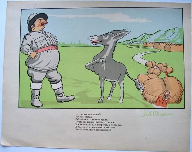 Дагестанские сатирические плакаты, 1964 г.