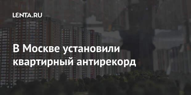 В Москве установили квартирный антирекорд