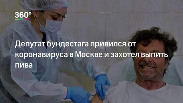 Депутат бундестага привился от коронавируса в Москве и захотел выпить пива