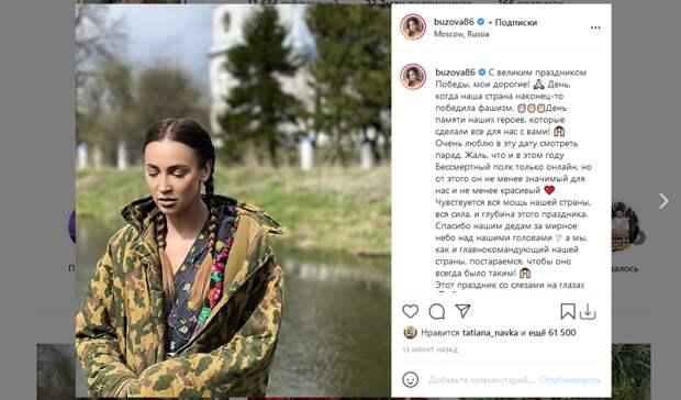 Телеведущая Ольга Бузова поздравила россиян с Днем Победы