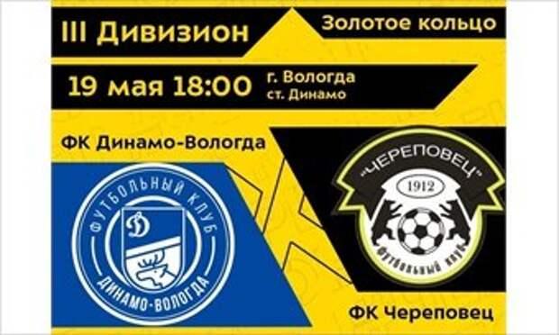 В областной столице состоится главное футбольное дерби Вологодчины