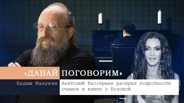Анатолий Вассерман раскрыл подробности съемок в клипе у Бузовой и высказался о ее творчестве
