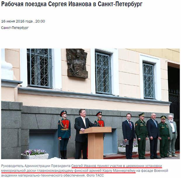 Сергей Иванов, Маннергейм, памятная доска Фото: kremlin.ru