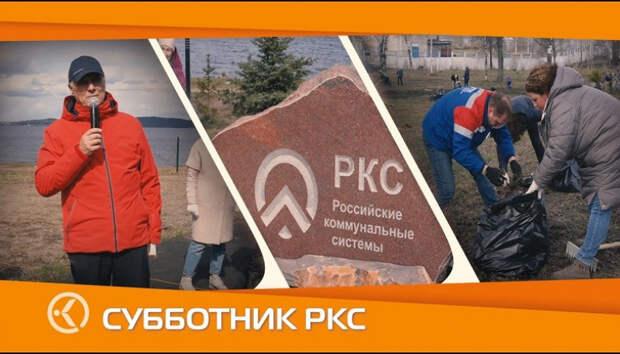 Сотрудники «РКС-Петрозаводск» открыли сезон субботников