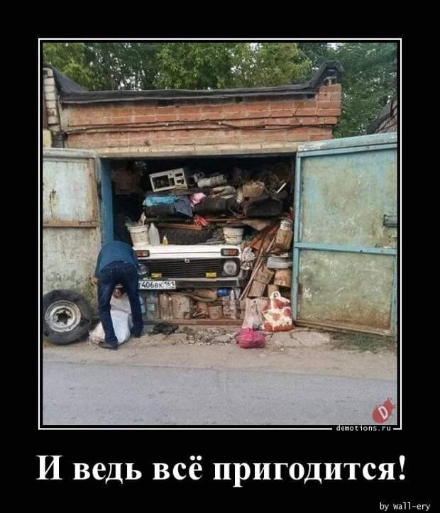 И ведь всё пригодится! демотиватор, демотиваторы, жизненно, картинки, подборка, прикол, смех, юмор