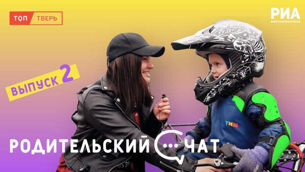 """Мотоспорт, сквиш поп-ит и симп-димпл: в сети появился новый выпуск """"Родительского чата"""""""