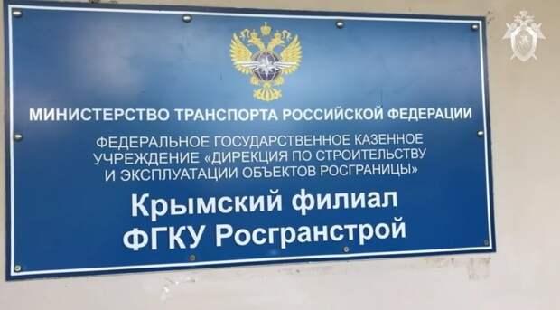 Руководство Росграницы в Крыму арестовано по делу о взяточничестве