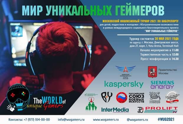 Турнир по киберспорту приглашает детей и подростков