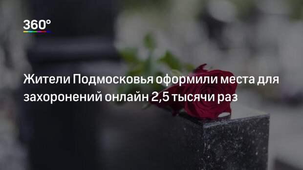 Жители Подмосковья оформили места для захоронений онлайн 2,5 тысячи раз