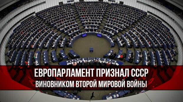 Апофеоз неполживости. Европарламент признал СССР виновником Второй мировой войны.