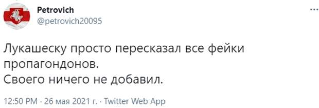 Лукашенко выступил с объяснениями по поводу воздушного пиратства, и мемы не заставили себя ждать