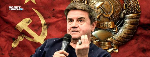 Карасев прозревает: Как хорошо было при СССР, пора отказаться от антироссийского курса
