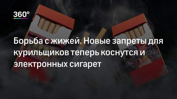 Борьба с жижей. Новые запреты для курильщиков теперь коснутся и электронных сигарет