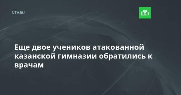 Еще двое учеников атакованной казанской гимназии обратились к врачам