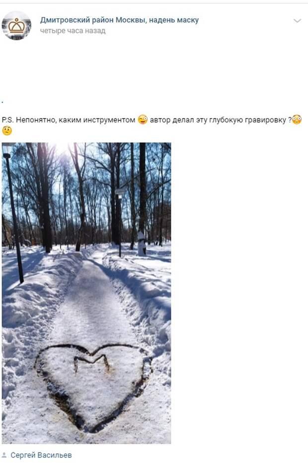Фото дня: в «Вагоноремонте» заметили «ледяное сердце»