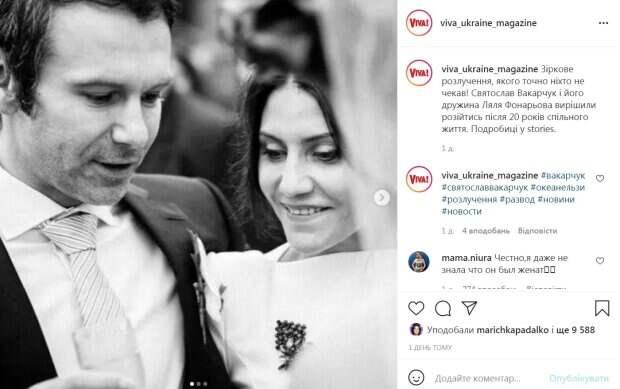 """Развод Вакарчука всполошил украинцев, в Сети раскрыли имя """"разлучницы"""": """"Сын у него скоро будет"""""""