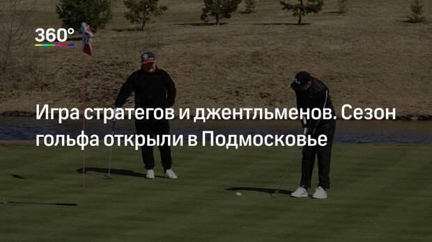 Игра стратегов и джентльменов. Сезон гольфа открыли в Подмосковье