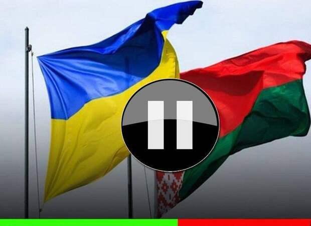 Киев ставит на паузу свои отношения с Минском
