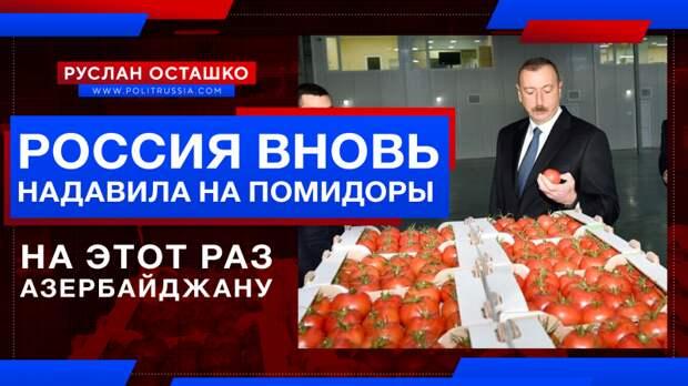 Россия вновь надавила на помидоры. На этот раз – Азербайджану
