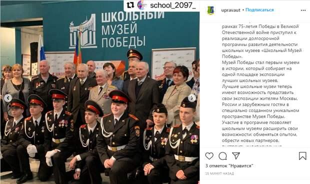 Вице-адмирал открыл выставку школы из Южного Тушина в Музее Победы