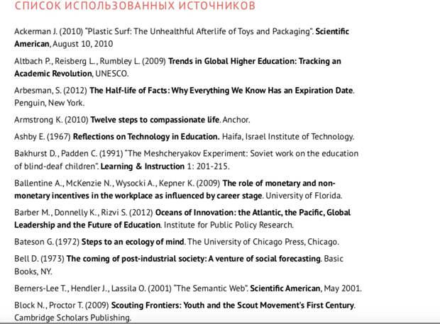 Главный фактор. Образование 2030: упразднение школ, учителей, учебников и оценок.