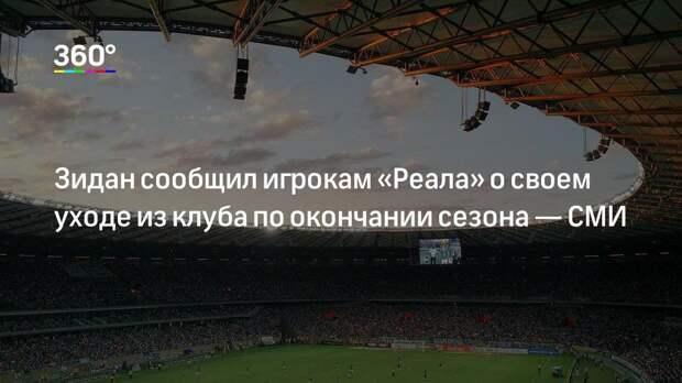 Зидан сообщил игрокам «Реала» о своем уходе из клуба по окончании сезона— СМИ