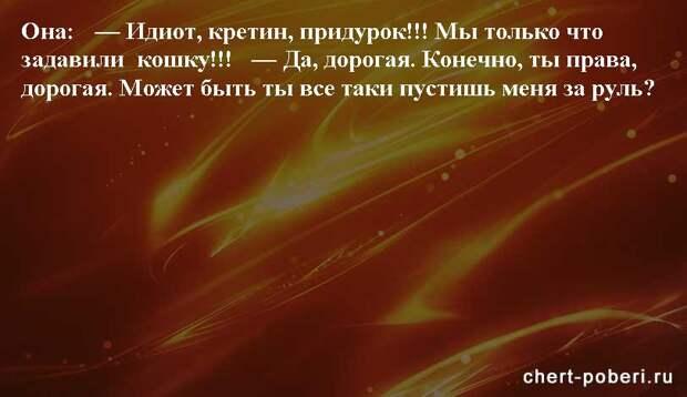 Самые смешные анекдоты ежедневная подборка chert-poberi-anekdoty-chert-poberi-anekdoty-26440317082020-11 картинка chert-poberi-anekdoty-26440317082020-11
