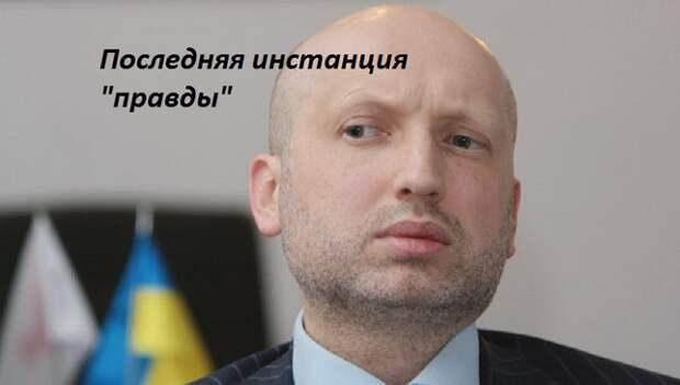 Турчинов предложил отобрать зарплату у побывавших в Москве «депутатов-предателей»