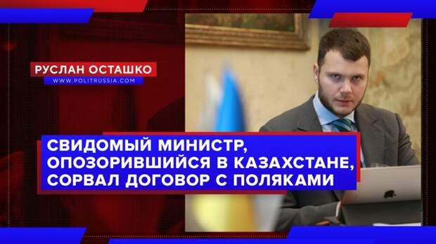 Свидомый министр, опозорившийся в Казахстане, сорвал договор с поляками