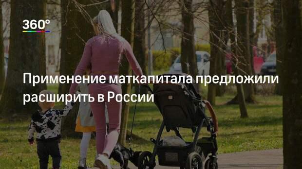 Применение маткапитала предложили расширить в России