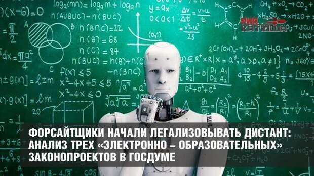 Форсайтщики начали легализовывать дистант: анализ трех «электронно-образовательных» законопроектов в Госдуме
