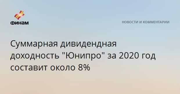 """Суммарная дивидендная доходность """"Юнипро"""" за 2020 год составит около 8%"""