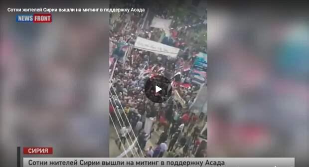Сотни жителей Сирии вышли на митинг в поддержку Асада