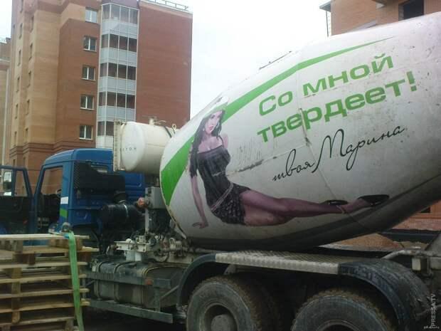 Смешная реклама – пример с бетоновозом