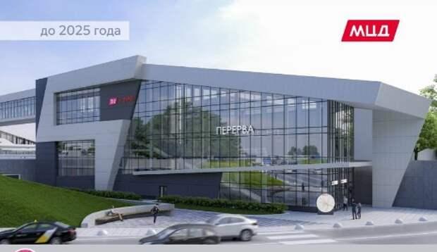 После 2025 года станцию «Перерва» ждёт большая реконструкция