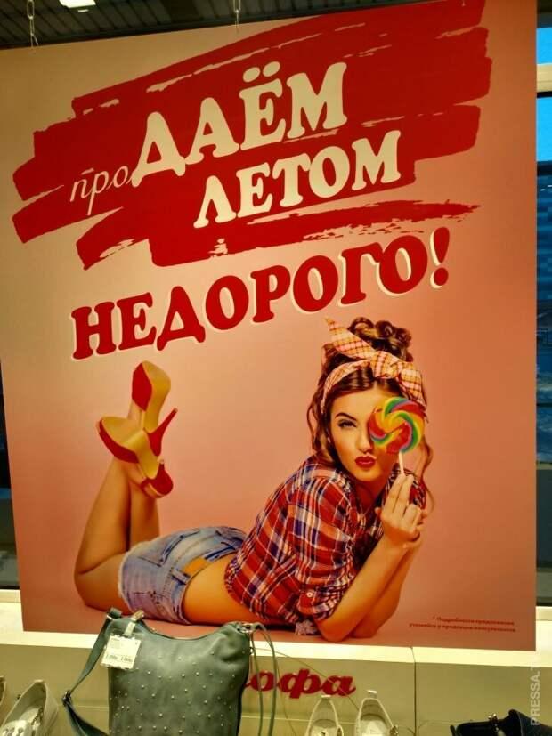 Смешная реклама – пример магазина сумок