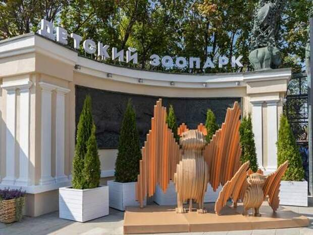 Строительство Детского зоопарка в Пресненском районе завершено