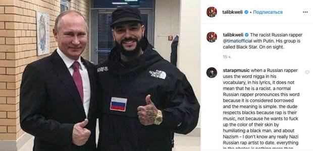 Американский рэпер Талиб назвал русских рэперов нацистами, но в его твиттер ворвались россияне