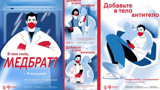 Вдохновленная Балабановым реклама вакцинации появилась в московском метро