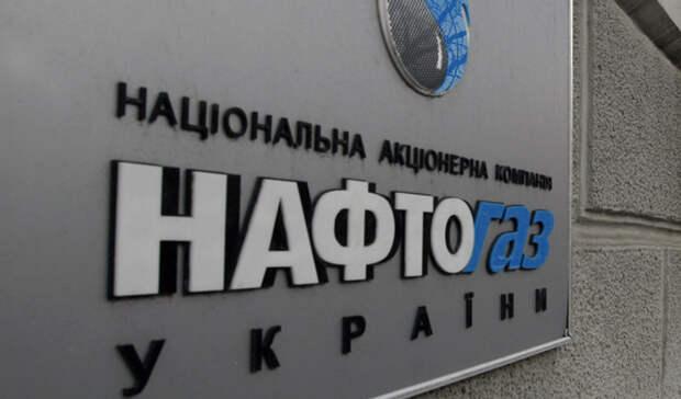 Чистый убыток 11,5млрд грн принесло «Нафтогазу Украины» первое полугодие 2020 года