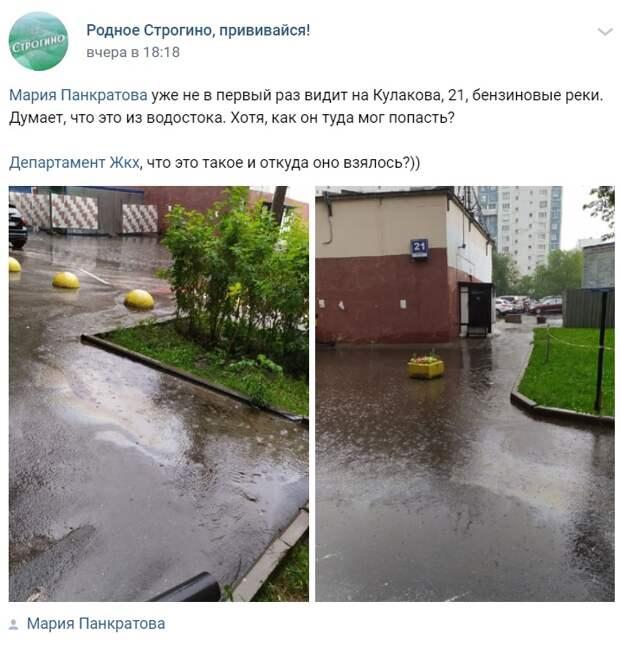 Цвет лужи на улице Кулакова вызвал много вопросов у жителей