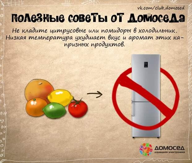 Не хранить в холодильнике.jpg