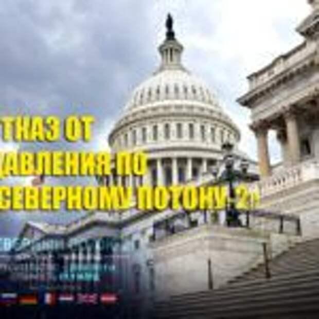 «Стратегический характер»: Политолог пояснил причину внезапного отказа США от давления на «СП — 2»