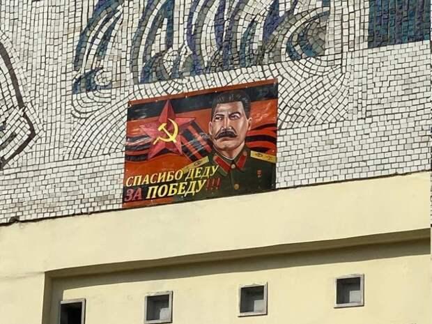 Депутат МГД требует убрать физиономию Сталина с мозаичного панно в Москве