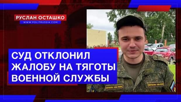 Суд отклонил жалобу навальнёнка Шаввединова на тяготы военной службы