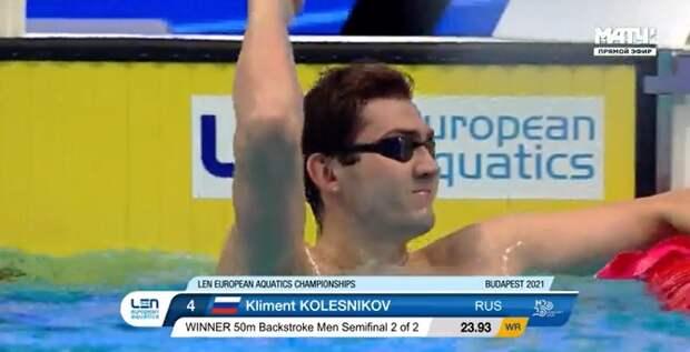 Бывший выпускник школы из Останкина обновил мировой рекорд на 50-метровке в плавании на спине